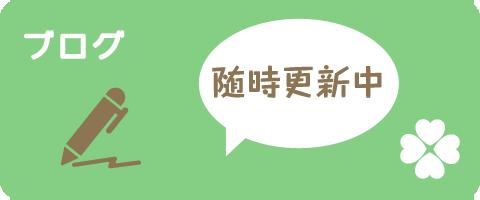 神奈川県横浜市の放課後等デイサービス「もえぎのクローバー」ブログ