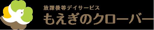 『もえぎのクロ—バー』−横浜市の放課後等デイサービス−