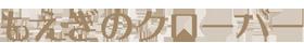神奈川県の放課後等デイサービス「もえぎのクローバー」もえぎのクローバー