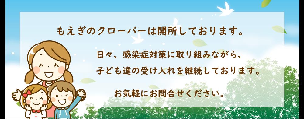 神奈川県の放課後等デイサービス「もえぎのクローバー」