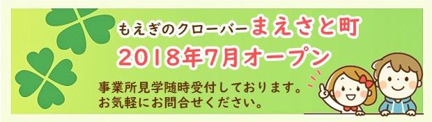 神奈川県の放課後等デイサービス「もえぎのクローバー」まえさと町2018年7月オープン