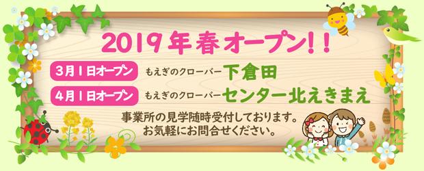 神奈川県の放課後等デイサービス「もえぎのクローバー」下倉田・北えきまえ2019年春オープン