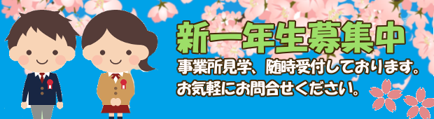 神奈川県の放課後等デイサービス「もえぎのクローバー」もえぎの小机 事業所見学・相談随時受付中