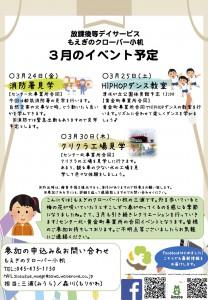 小机3月イベント予定カレンダー