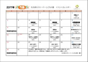 こどもの国7月イベント