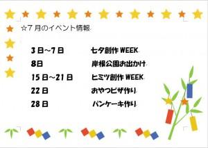 7月のイベント情報小机