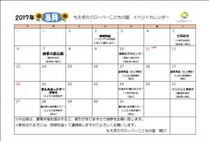 【こどもの国】8月のイベント情報