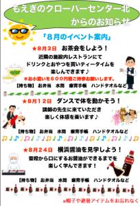 セン北8月イベント情報