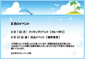 小机8月イベント情報