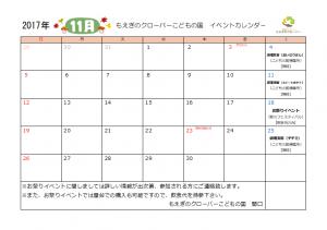 【こどもの国】11月イベント