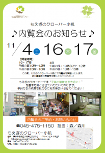 【小机】内覧会のお知らせ