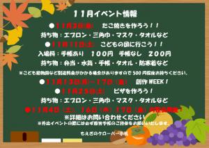 【小机】11月イベント