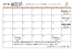 【こどもの国】12月イベント情報