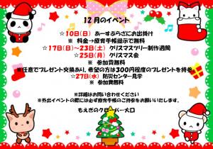 【大口】12月イベント情報