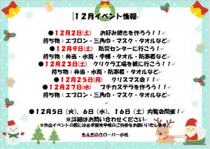 【小机】12月イベント情報