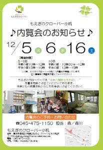 【小机】12月内覧会お知らせ