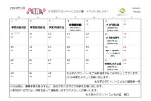 【こどもの国】1月イベント情報