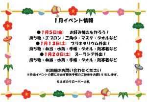 【センター北】1月イベント情報