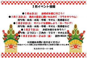 【小机】1月イベント情報