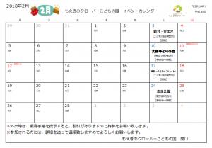 【こどもの国】2月イベント情報