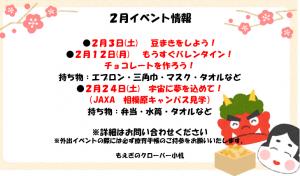 【小机】2月イベント情報