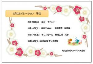 【黄金町】2月レクレーション