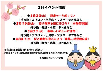 【小机】3月イベント情報