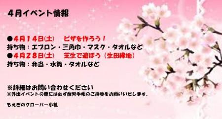 イベント情報4月