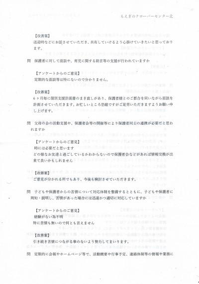 CCI20180427_0002