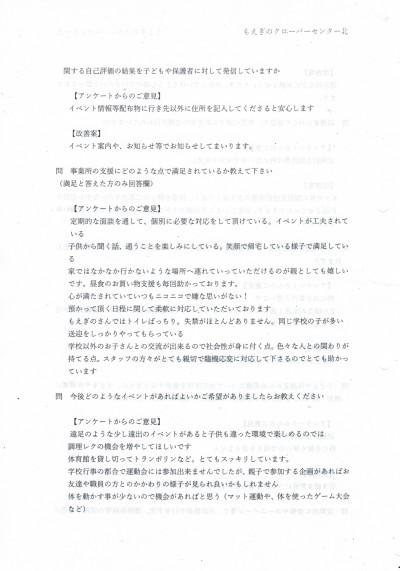 CCI20180427_0003