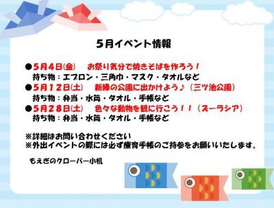 イベント情報5月