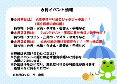 イベント情報6月