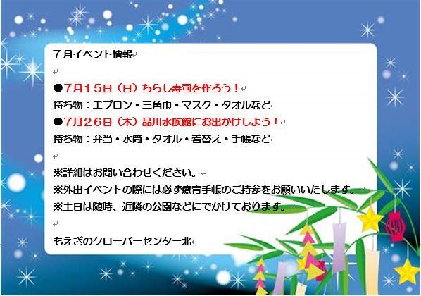 7月イベント情報