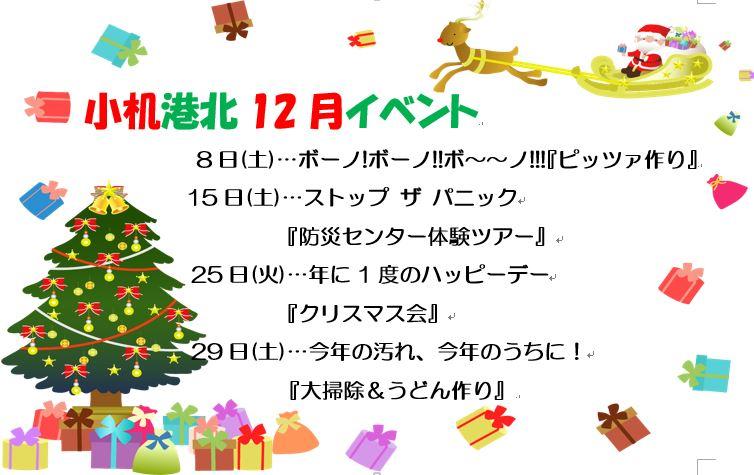 イベント情報12月