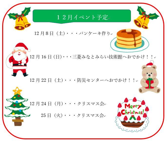 12月イベント案内