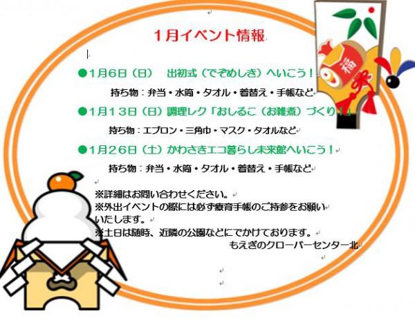 1月イベント情報